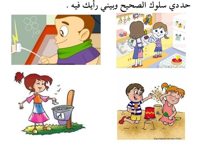 مشاري by alotiabi mmo