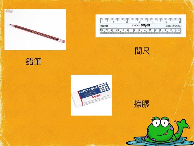 中文文具 by Class Mars