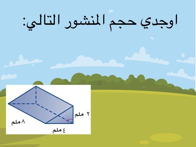 الحجوم by نوره الحازمي