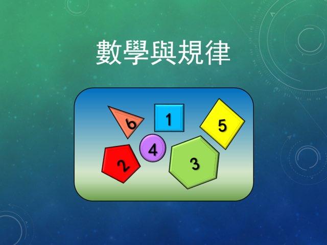 數學與規律 by Sam Kwan