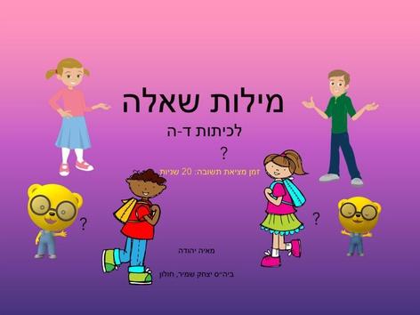 מילות שאלה  בוגרים(1) by Maya Yehuda