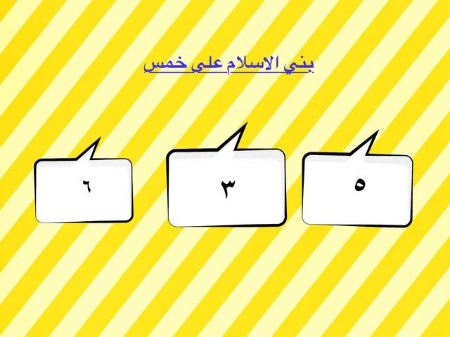 الاسلام by نوف الحربي