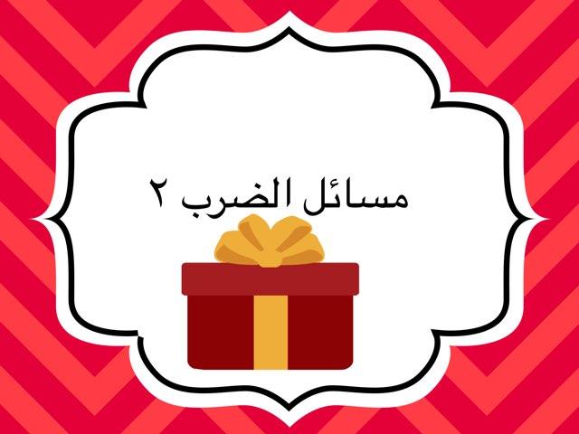 نشاط موهبة رابع ستم by Sana Elzain