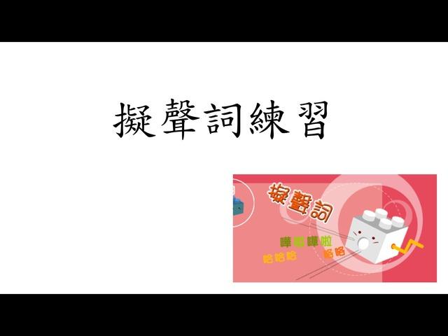 擬聲詞練習 by Wong stephenie