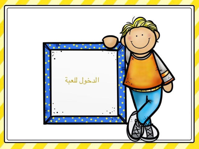 منزلة الصلاة في الدين by ناديه العطوي