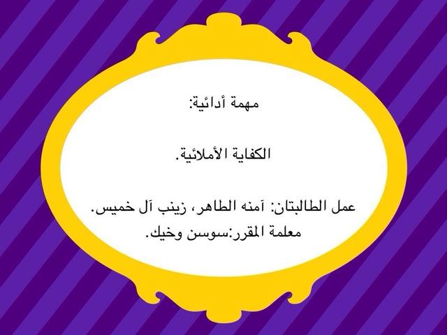 الكفاية الأملائية.  by Amnah.