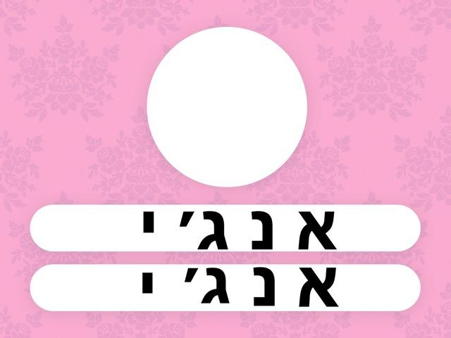 כתיבת שם אנג׳י by בר ישראלי