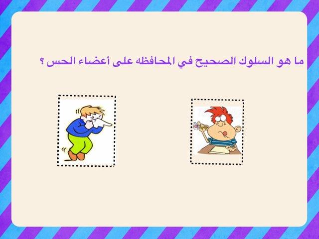 لعبة 34 by Sarah Ahmad