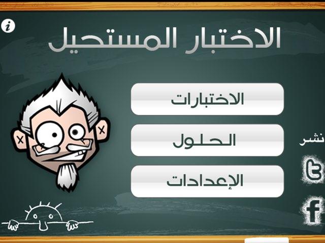 الاختبار المستحيل by Janoona Km