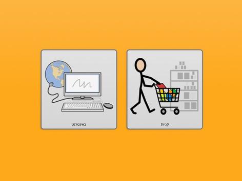 קניות באינטרנט by Beit Issie Shapiro