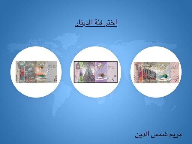 الدينار الكويتي by Mariam Shamsaldeen