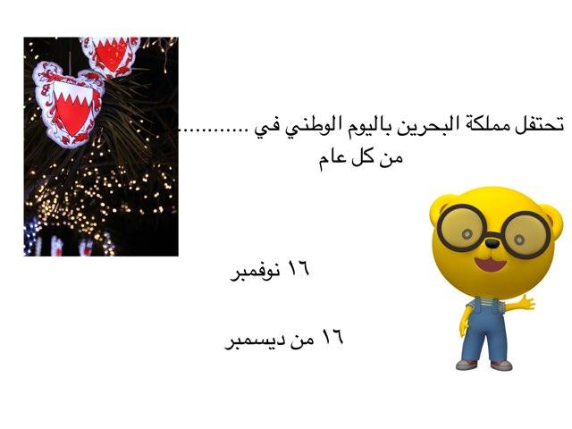 العيد الوطني  by Mona Sami