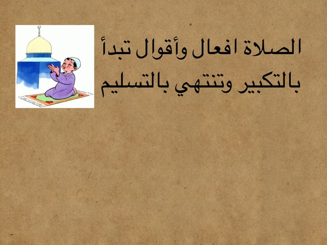 صلاه by May Alshmare