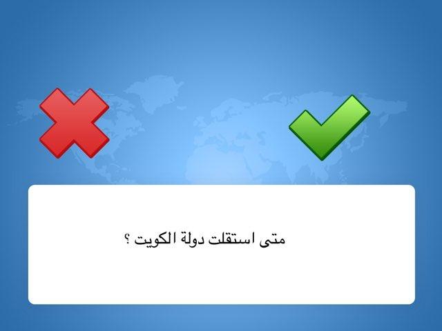 اسئلة  by Fatma Alshammari