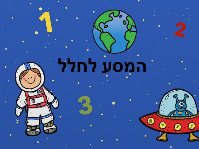המסע לחלל - הכרת המספרים by Noa Nitzan  Issie Shapiro