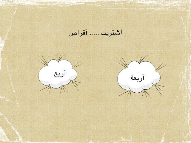 الإعداد by مها البراهيم