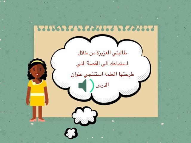 احافظ على معلوماتي by Rawan Almulhim