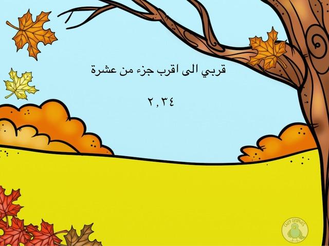 خامس  by Fatima Atiah