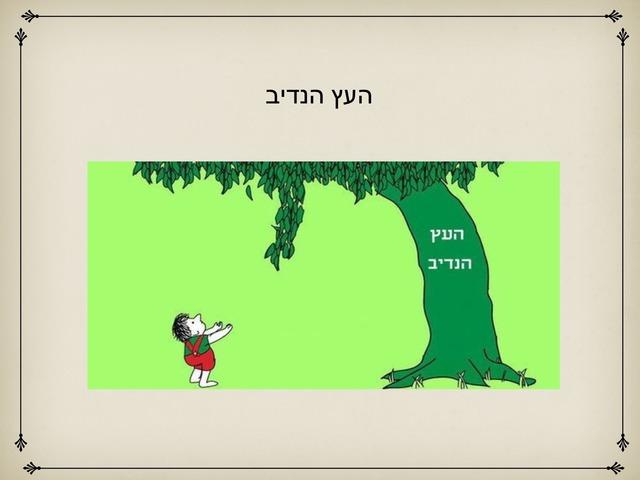 העץ הנדיב רמה 2 by ניצן אלקיים