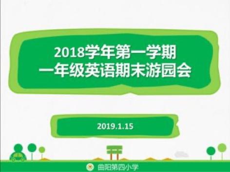 一年级期末游园会 by 曲阳四小