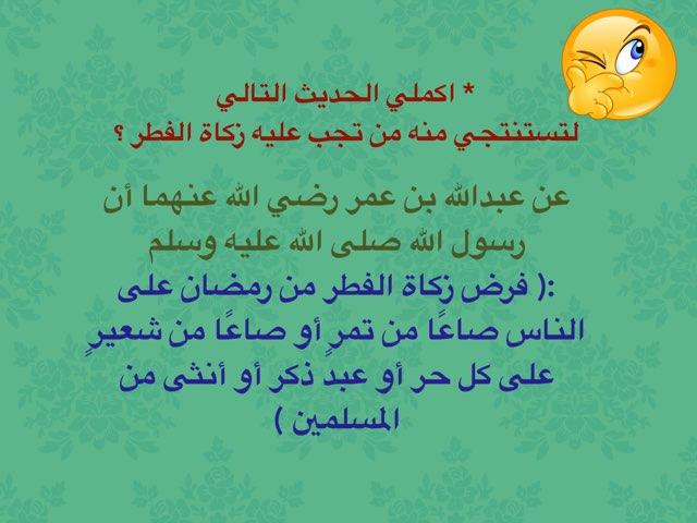 زكاة الفطر by فاطمة السلمي