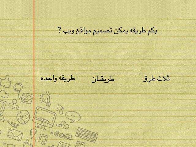 رقم ١ by Maha Hassan