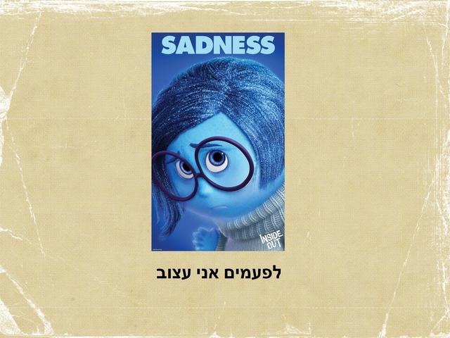 הרגש עצב 1 by Yifat Simcha