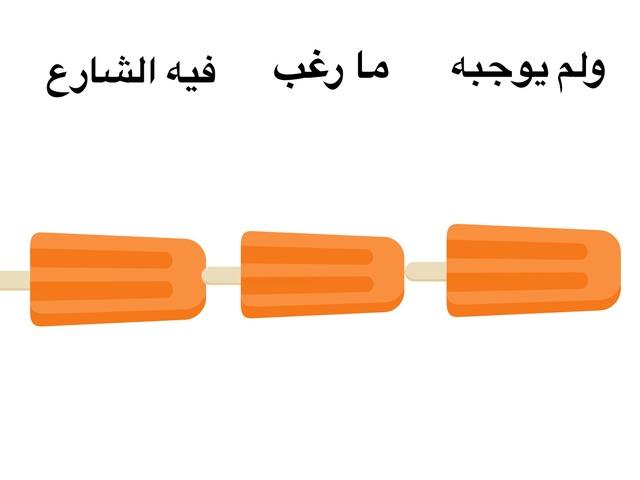 مستحبات الصيام by حمودي الصقر
