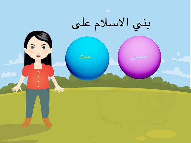الاسلام by Mariam Hassan