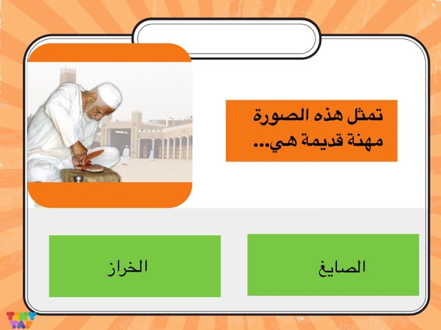 حرف وأدوات في بلادي by خالد المطيري