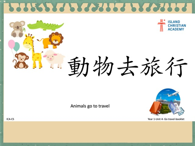 Year 1-動物去旅行 Unit4-go Travel by Hui Ling Zhao