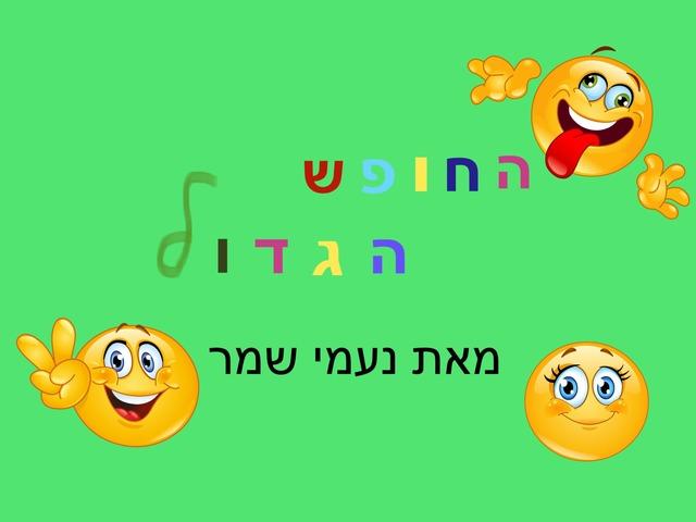 החופש הגדול  / נעמי שמר by Vered Amit