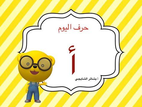 حرف الألف by shoreya store