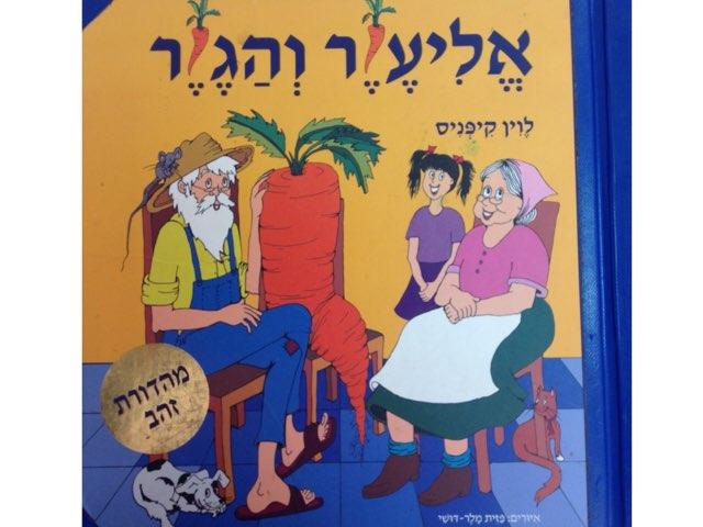אליעזר והגזר by Tsufit Alback
