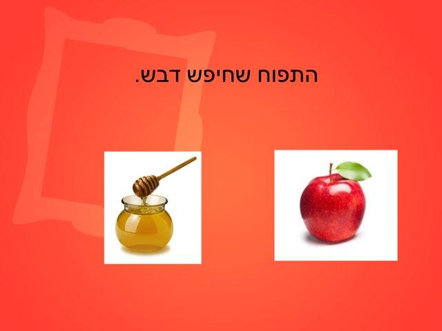 סיפור התפוח שחיפש דבש by ליאת מונסונגו