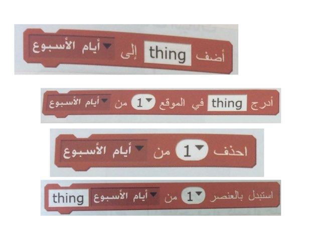 لعبة 16 by امل السند