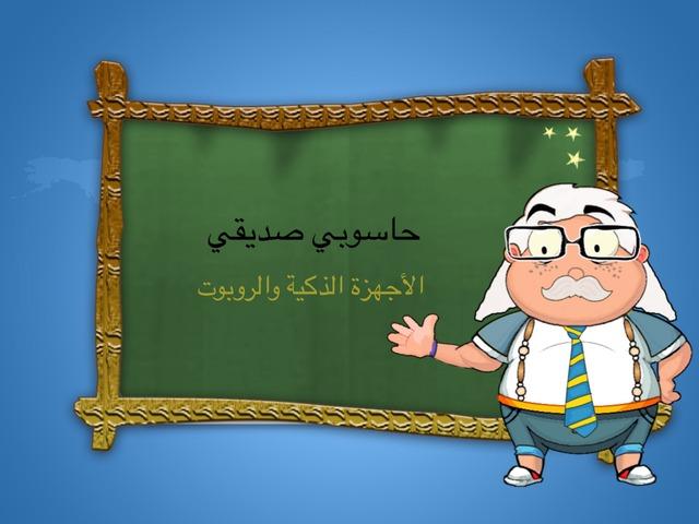 حاسوبي صديقي by Amoon Alhazmi