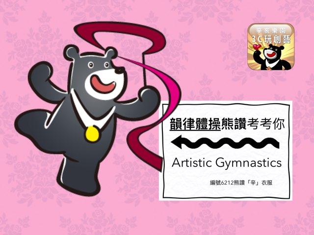 6212-韻律體操熊讚考考你 by 世大運學習 @辛亥國小