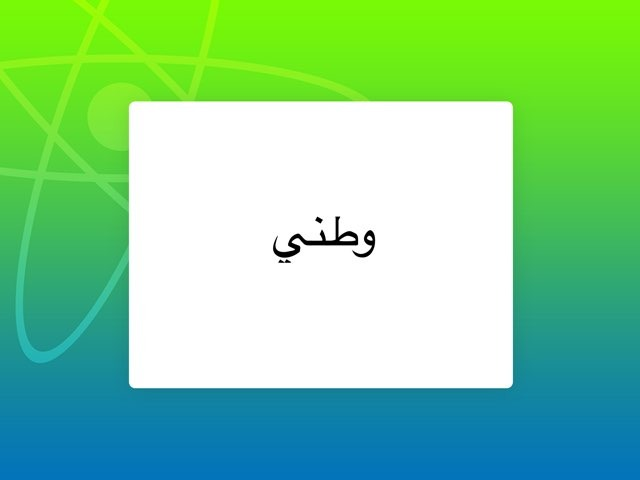 وطني المملكة العربية السعودية by عبدالله المهنا