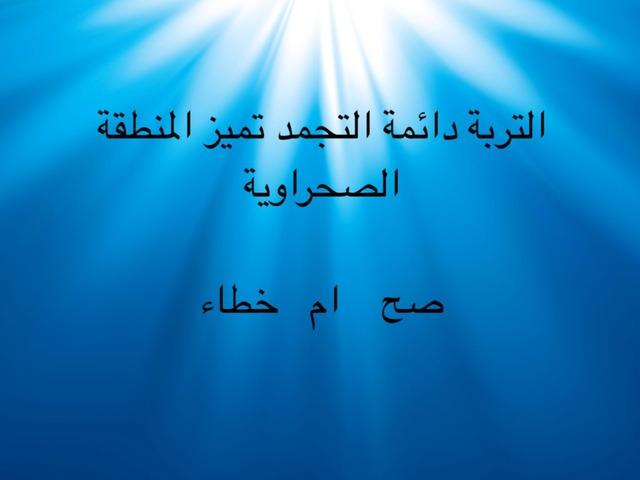 الأنظمة البيئية  by خالد العطوي