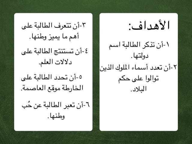 وطني by حنان الغامدي