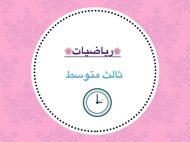 رياضيات ٣م by Hayat Hb