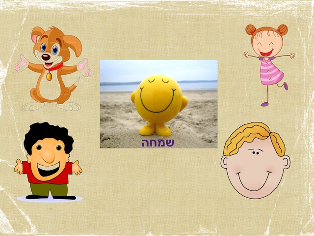 שמחה פאזלים by Yifat Simcha