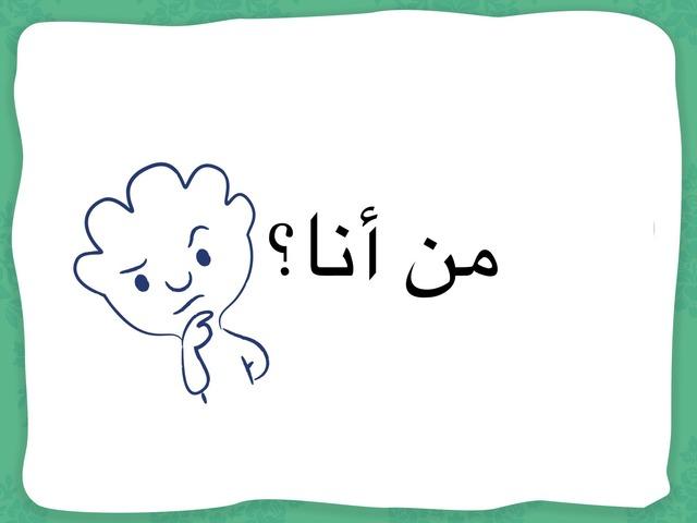 من أنا؟ by عائشه الاحمري