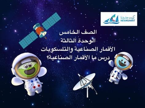 درس ما الأقمار الصناعية؟ by Mariam Hajie Almahmeed