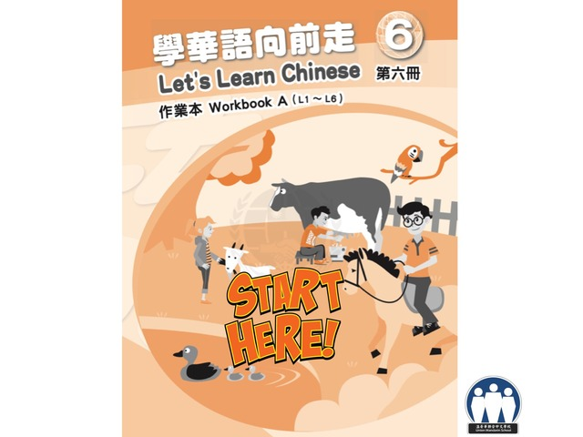 Let's Learn Chinese Book 6 Work Book Lesson 1 by Union Mandarin 克