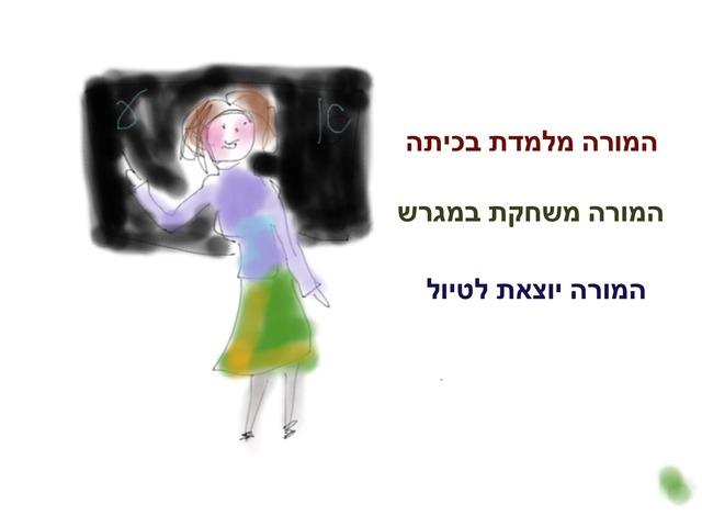 משחק לעליסה משפטים by Anna Avramenko