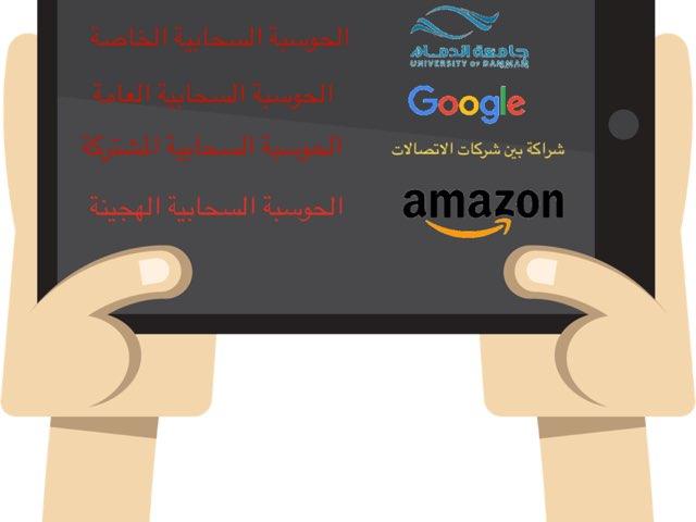 انواع الحوسبة السحابية  by Afnan Otb