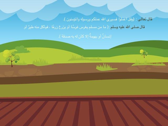 تمهيد من كلام محمد صلى الله عليه وسلم by I K