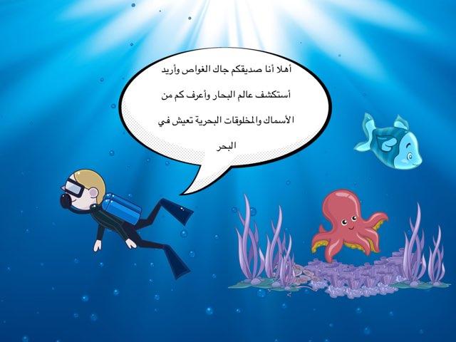 جاك الغواص by Joud Alharbi